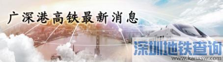 2018年广深港高铁全攻略(站点+线路图+票价+开通时间)