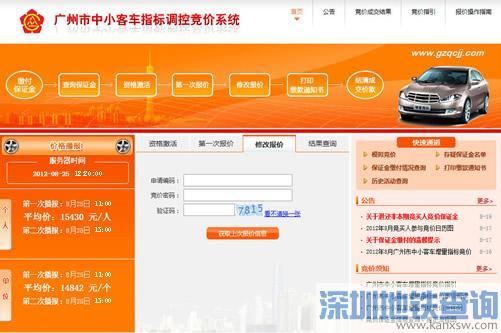 广州2018年8月车牌怎么竞价需什么条件?
