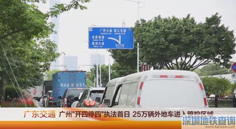 广州开4停4违章多久可收违法通知?