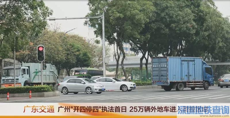 在哪里能杳到广州开四停四违章?