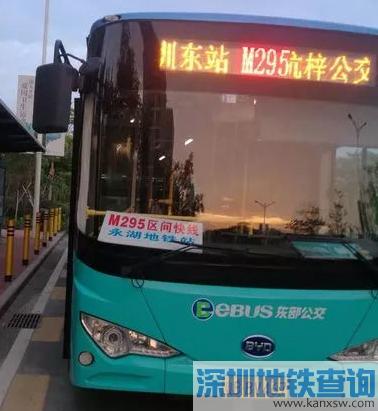 深圳公交M295区间快线首末班车运营时间票价停靠站点 M497区间线延时服务