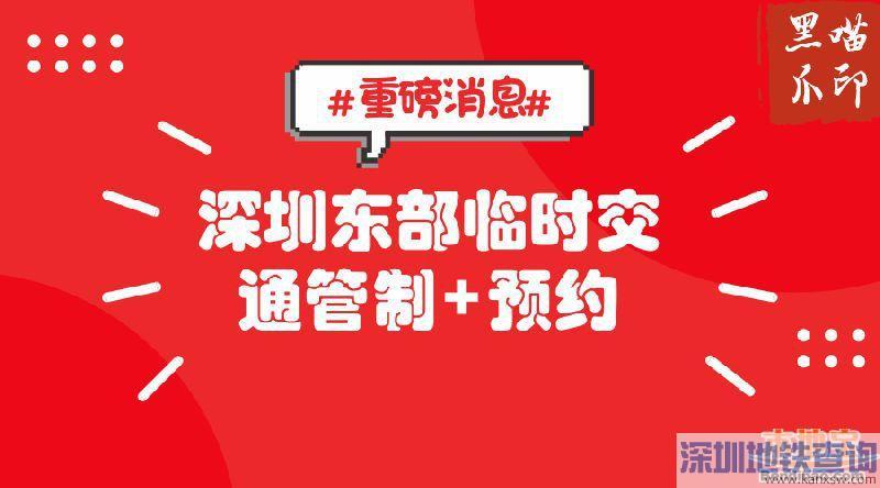 2018深圳东部部分区域实行临时交通管制(时间+范围+处罚+预约)