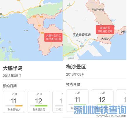 8月11日起去深圳东部看海需预约出行 目前名额尚充足