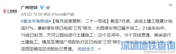 广州地铁21号线2018年8月最新进度:土建完成87%