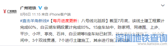 广州地铁8号线北延段2018年8月最新进展:土建完成60%