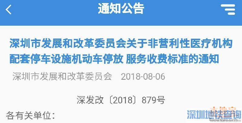 深圳医院停车2018最新收费标准正式公布 9月1日起实施