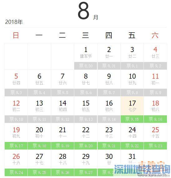 2018中秋假期火车票购票时间表日历 最早8月24日可以买票