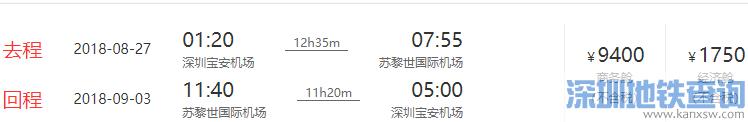 广东首条直飞瑞士航线正式开通附航班号起飞时间 深圳出发12h可达苏黎世