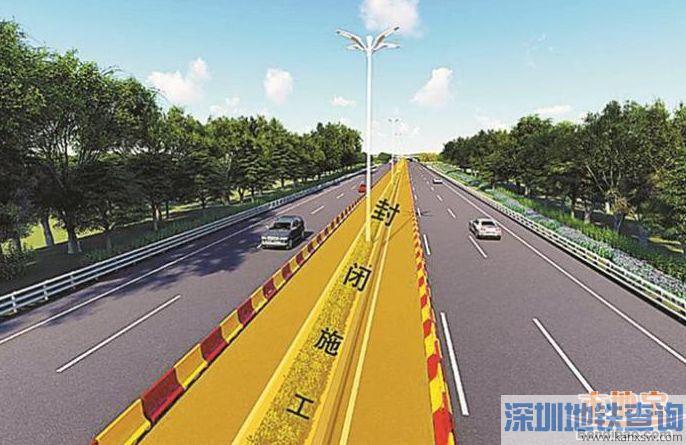 广深高速深圳段快车道封闭施工 车主请提前规划绕道通行
