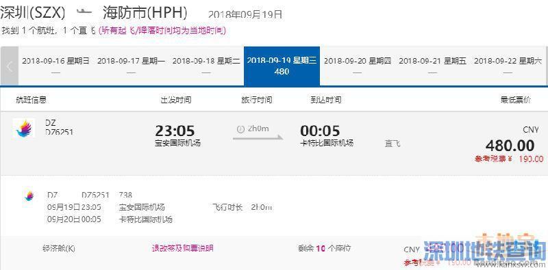 深圳至越南海防直飞航线9月开通附航班号起飞时间 票价只需480元