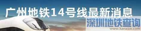 2015年6月广州地铁14号线建设进度:土建完成15%