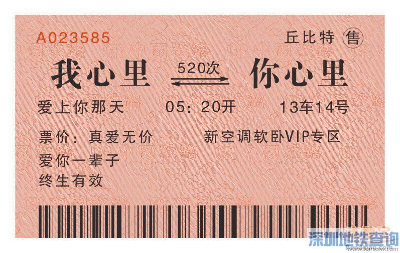 去往香港的高铁列车车票预售期一览 最早能提前多少天可买票