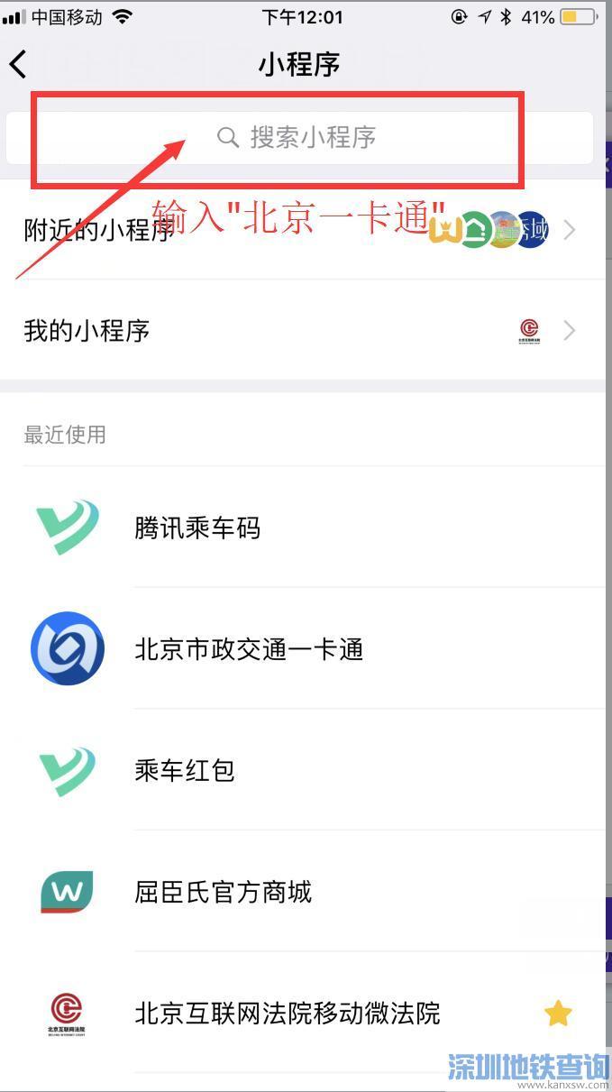 北京一卡通微信小程序开通入口功能介绍及使用指导