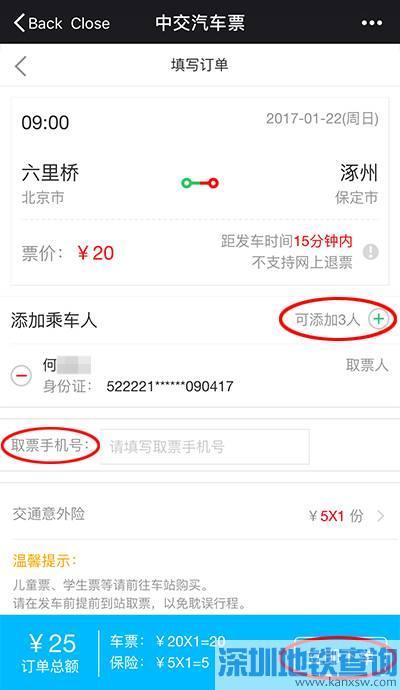 2018年北京各客运站预售时间