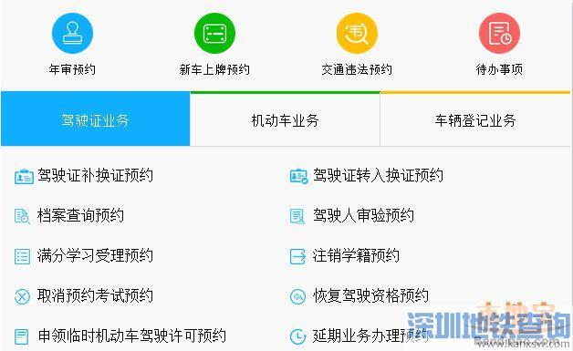 2018年9月1日起广州交警车管业务须预约办理(含预约入口)