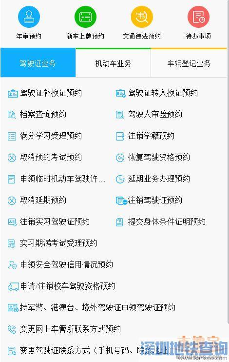 广州车管业务微信预约流程详细图文教程一览