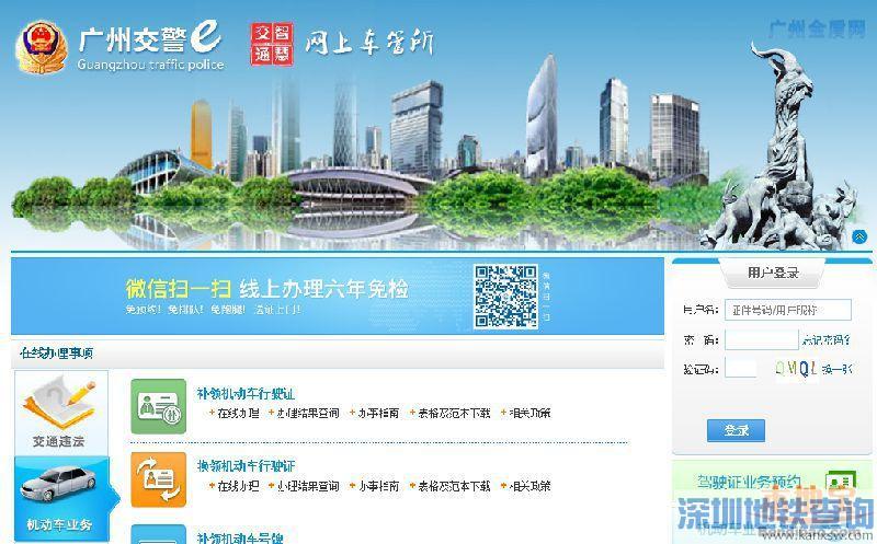 2018广州车管业务网上预约方式及入口一览