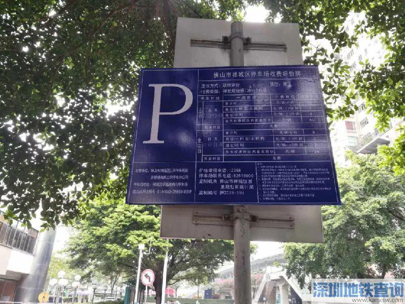 禅城区路内停车2018最新收费标准(20:00至次日7:30免费)