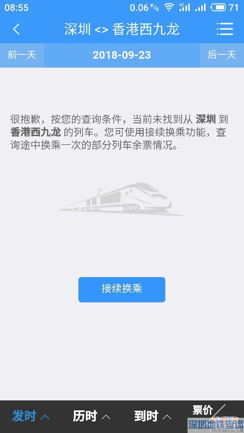 广深港高铁香港段车票预计9月上旬发售 已可搜到西九龙站