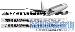 JC航空广州直飞柬埔寨西港航线2018年9月10日起开通 附航班号起飞时间