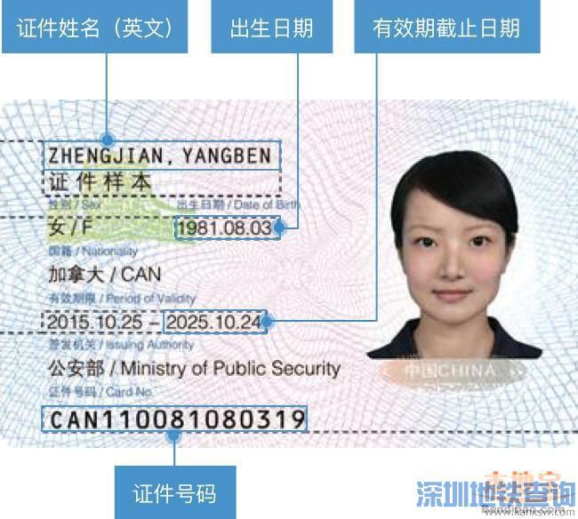 使用港澳台居民居住证、外国人永久居留身份证在12306最新购票教程