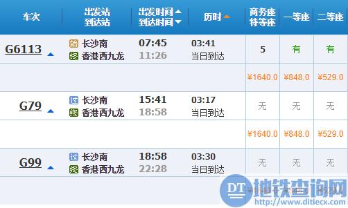 高铁票价是怎么定价_长沙到香港高铁车次一览 一等座二等座票价多少钱? - 地铁查询网
