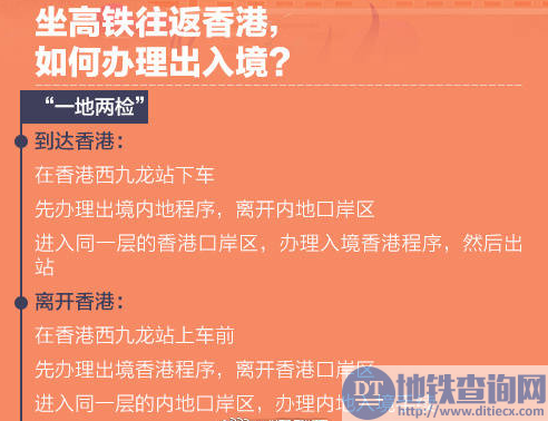 长沙直达香港高铁到哪个站(附购票取票过检攻略)