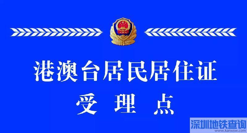 在北京怎么办理港澳台居民居住证?申领条件申请流程及受理网点