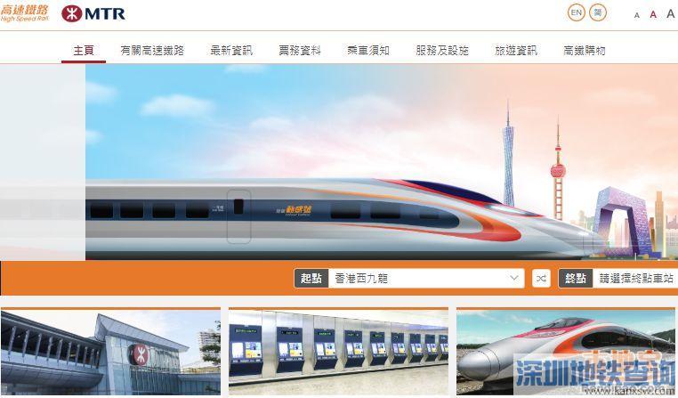 广深港高铁跨境车票除12306外还可以去港铁公司购票官网预订(附网址)
