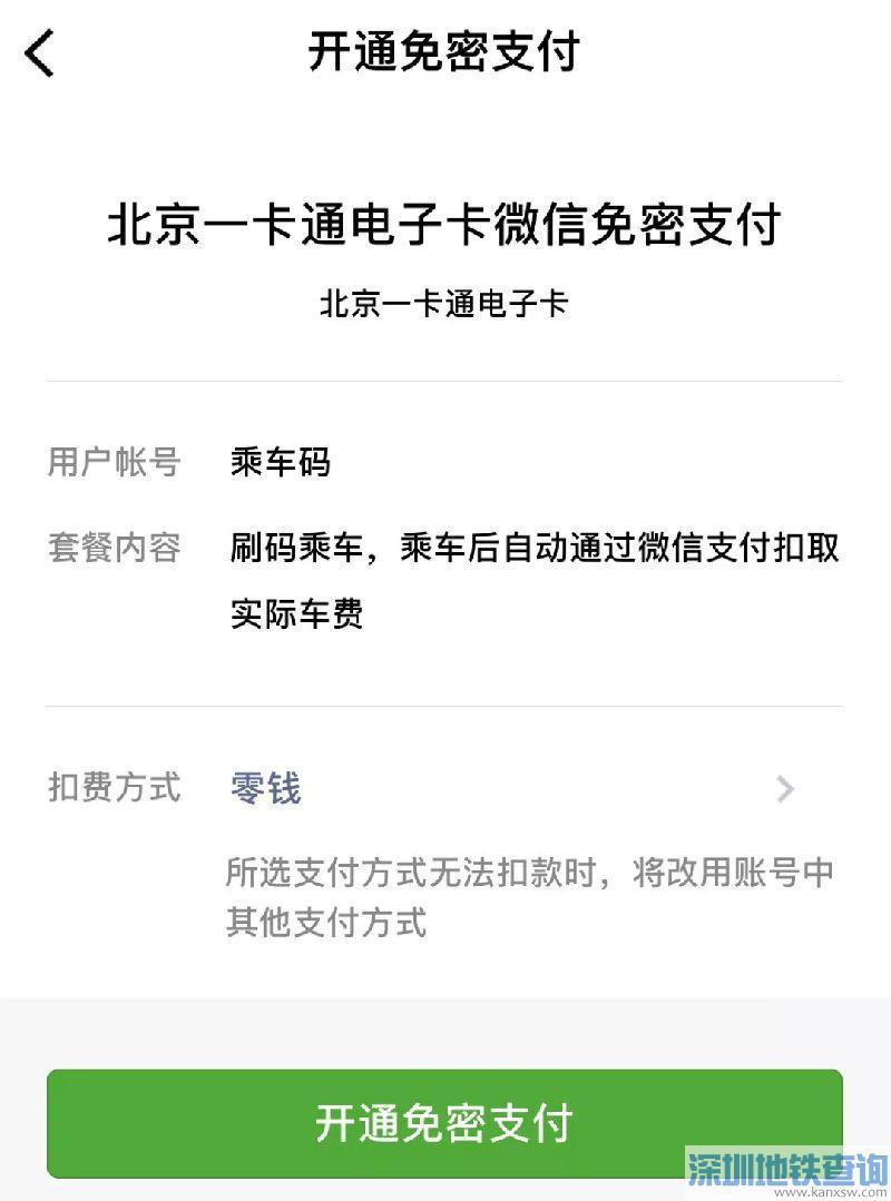 北京一卡通微信小程序怎么用?