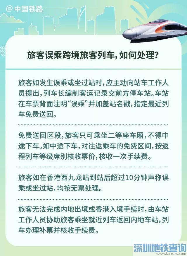广深港高铁跨境出入境手续办理、行李限重、误乘如何解决、无票怎么补乘车全攻略