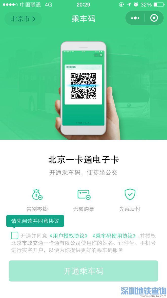 北京使用腾讯乘车码刷码乘公交地铁有优惠吗?