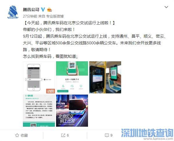 5000余辆公交支持刷码乘车 腾讯乘车码在北京试运行上线