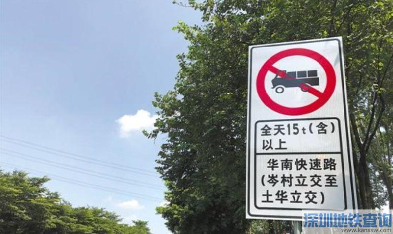 2018广州货车限行最新消息:华快部分路段禁行15吨及以上货车
