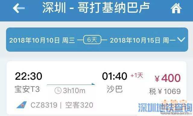 南航深圳直飞沙巴航线将开通 附航班号起飞时间往返机票最低400元起