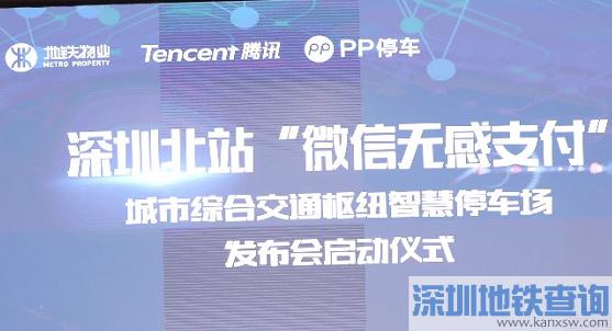 深圳北站停车场正式启用微信无感支付 两秒快速过闸