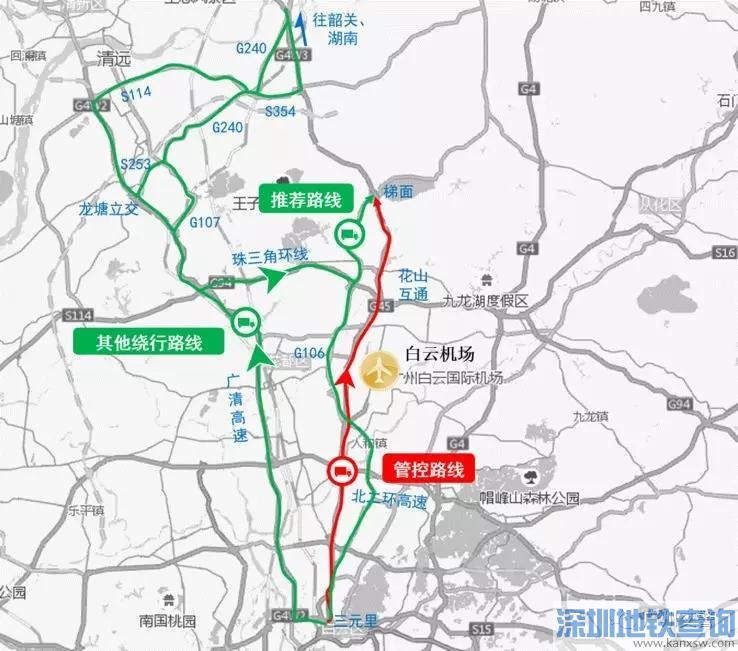 广州机场高速2018国庆节交通管制一览