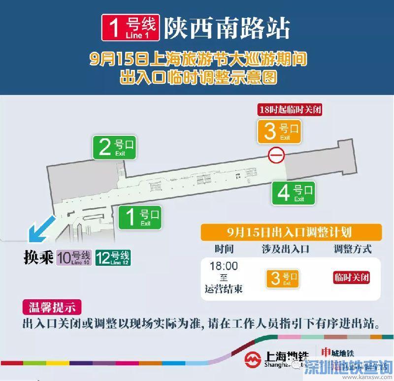 9月15日上海旅游节开幕 地铁1号线/13号线部分站点出口提前关闭