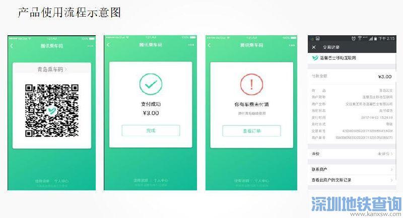 青岛温馨巴士公交移动支付图文教程(微信+银联云闪付)