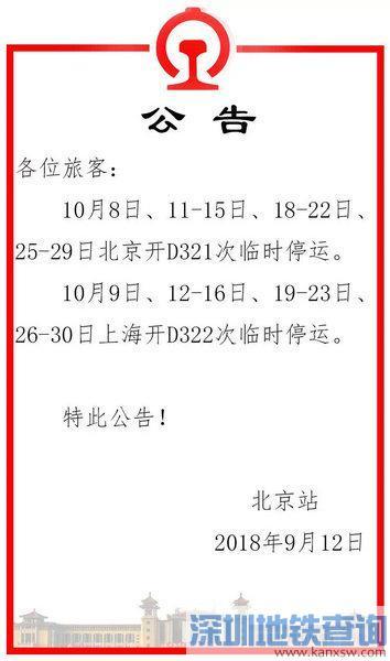 北京至上海D321次列车10月停运16天