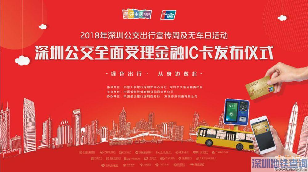 深圳公交近千条线路已完成改造全面开通金融IC银行卡支付