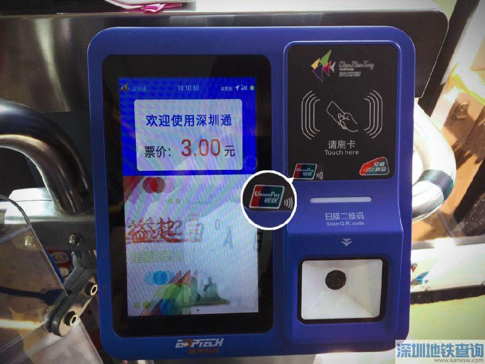 深圳公交新增银联卡支付方式 刷借、贷记卡也能坐公交