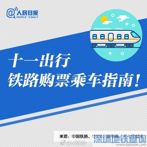 2018十一假期火车票购票攻略(购票途径 学生票优惠)