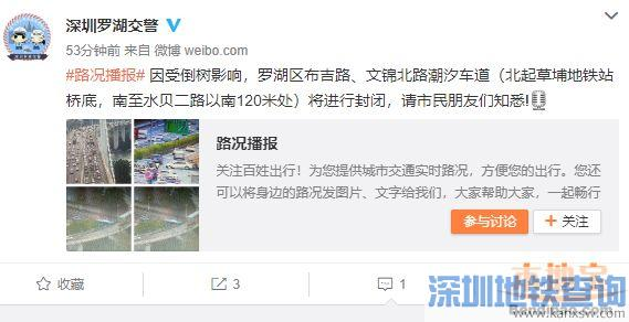 罗湖区布吉路、文锦北路潮汐车道封闭 往来车主请注意