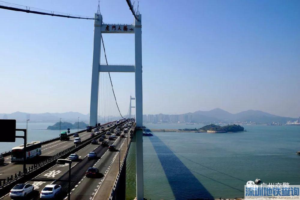 虎门大桥2018中秋国庆假期期间会堵车吗?将分流管控附分流引导、绕行线路
