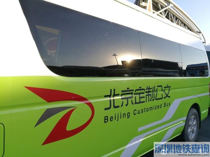 北京合乘定制公交运营时间定价预约方式公布