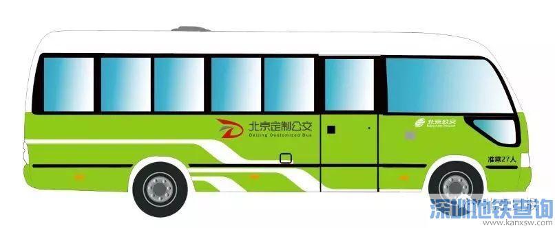 北京南站合乘定制公交运营时间车型乘车地点介绍