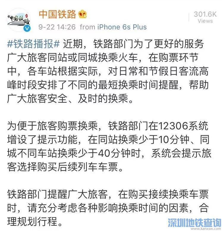 12306网站火车票购票新规9月22日起发布 或将影响你国庆出行