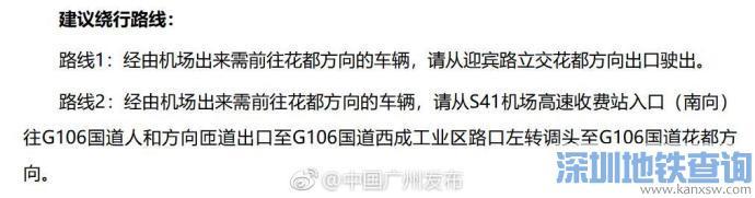 2018年-2019年广州机场高速C3匝道桥封闭施工
