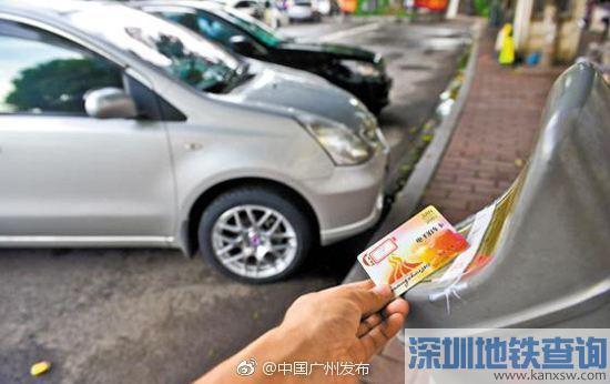 广州咪表2018最新消息:新规公布将逐步恢复收费